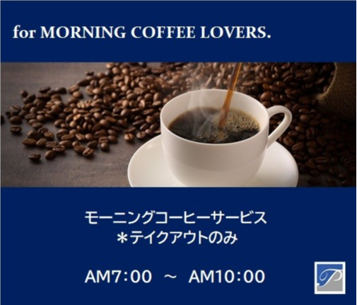 『Morning Coffee』 service開始のお知らせ。