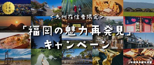 福岡の魅力再発見
