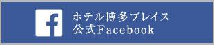 ホテル博多プレイス公式Facebook